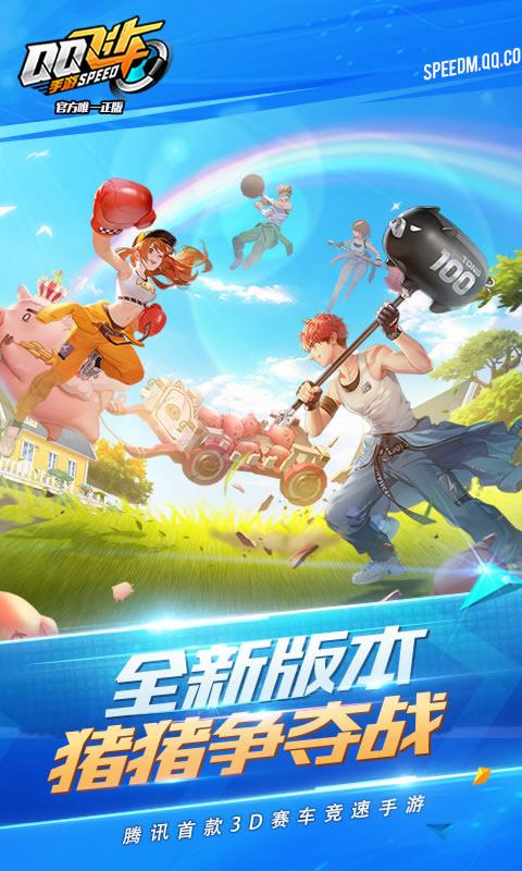 QQ飞车2019春节版本图1