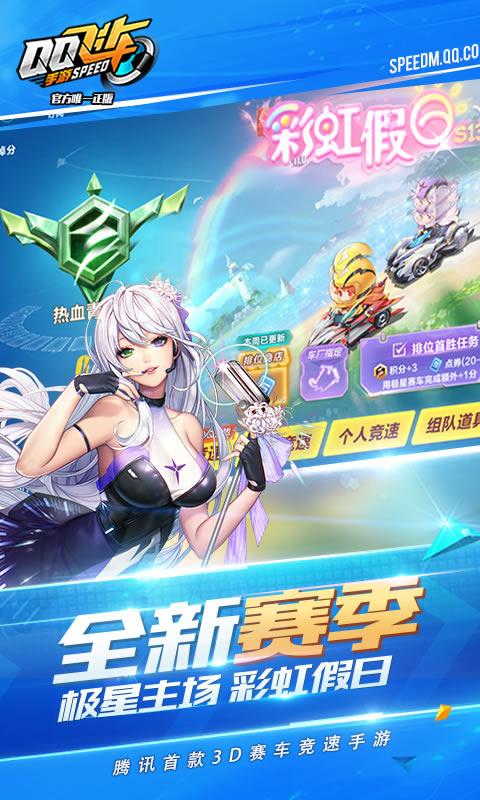QQ飞车2019春节版本图3