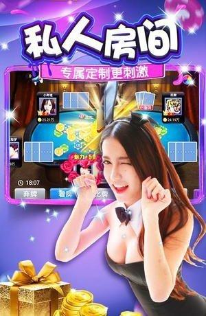 爱搏棋牌游戏手机版图片1
