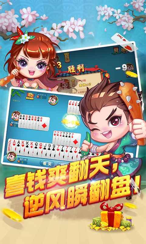 银百乐棋牌游戏图3