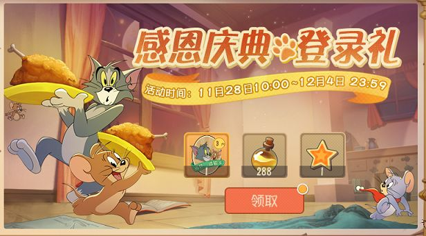 猫和老鼠手游感恩节活动进行中 美味火鸡从天而降[多图]图片1