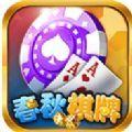 春秋棋牌官方平台手机版app下载 v1.0