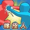 橡皮人大作战游戏官方版 v1.0