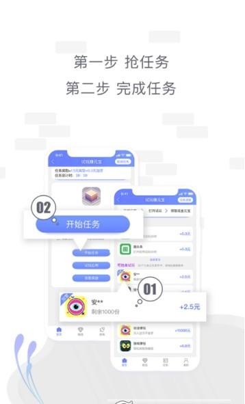 闲蛋赚钱app手机版图片1