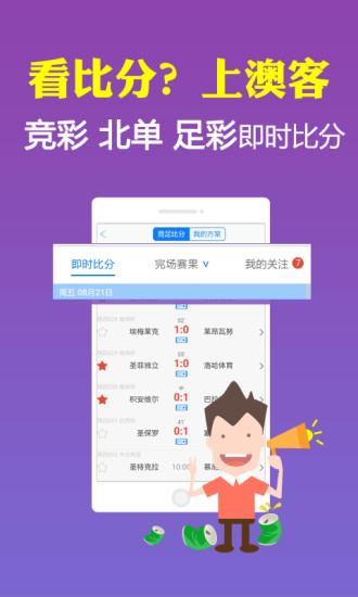 王中王手机资料站图3