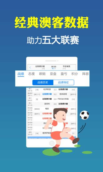 王中王手机资料站图2