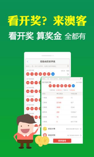 王中王手机资料站官网最新版免费下载图片1