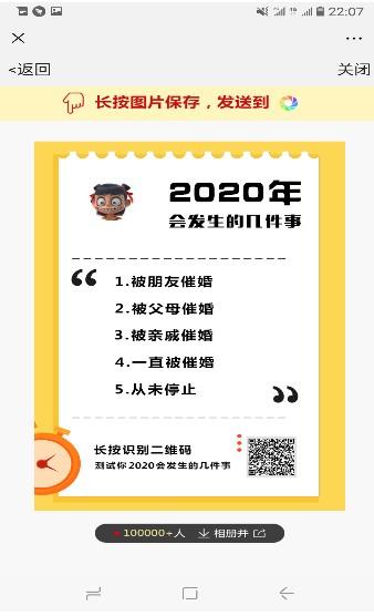 2020年会发生的五件事入口图2