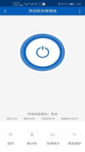 小司智能APP安卓版图片1