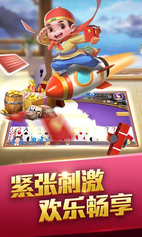 韩信麻将app安卓版图片1