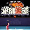 单挑篮球无限金币钻石联机破解版 v1.0