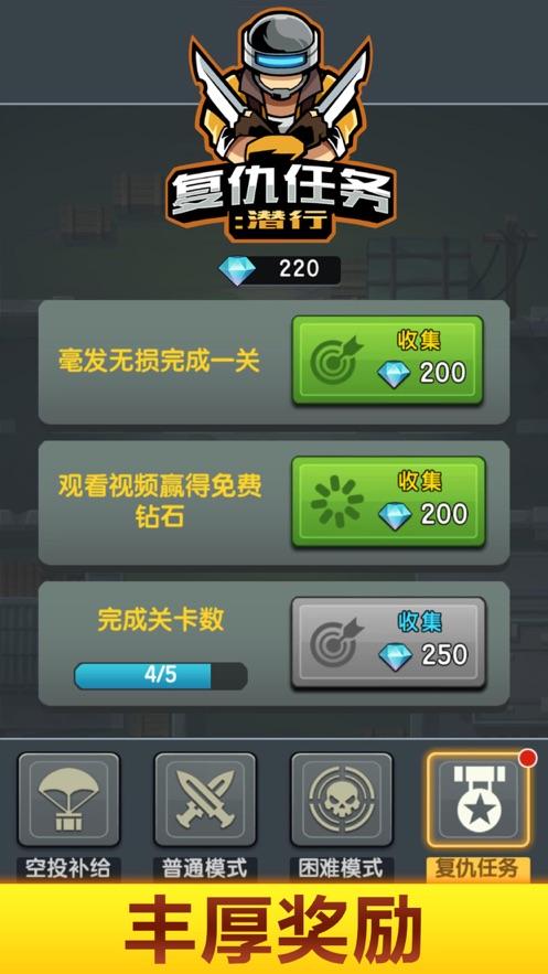 复仇任务潜行游戏安卓版图片2