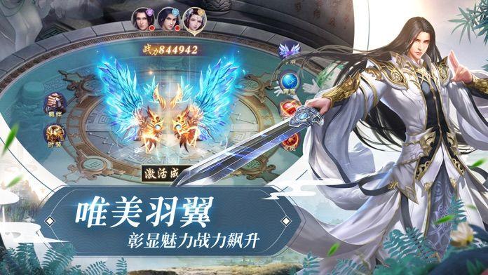 剑影长生官网手游正版图片1
