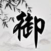 御剑恋城雪官网手游正版 v1.0