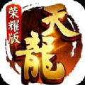 腾讯天龙八部荣耀版之轮回手游官方最新版下载 v1.1.8234