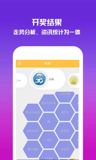 3726澳发彩app图2