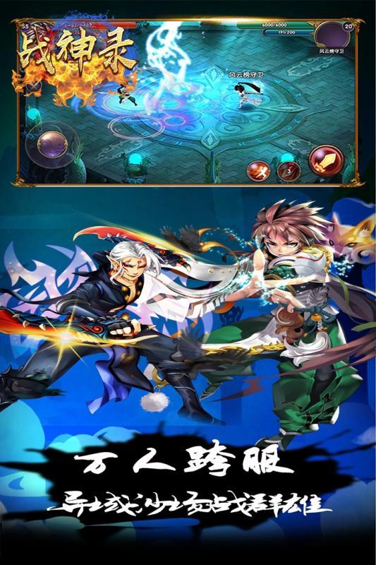 战神录手游官网安卓版下载图片1