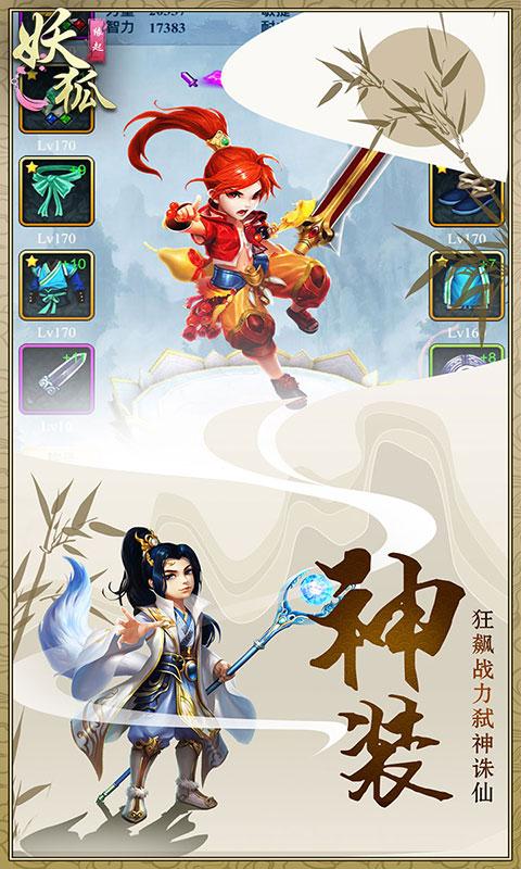 妖狐缘起满V版变态版下载图片1