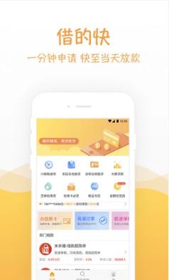 借记花贷款app下载图片1