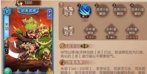 怒焰三国杀2.0符石怎么搭配 怒焰三国杀2.0符石搭配攻略[图]图片1