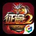 征途2H5手游官方正式版下载 v1.0.1