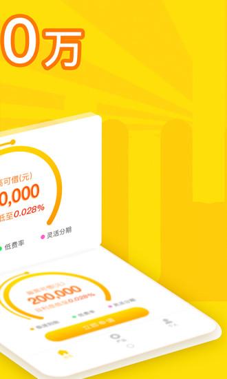 白米饭贷款app图2