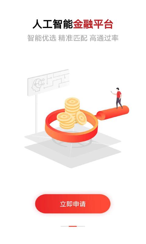 大王借钱app图2