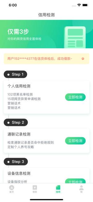 聚沙塔贷款app图3