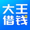 大王借钱官网下载app v1.0.0