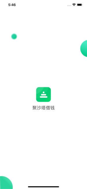 聚沙塔借钱app下载图片1