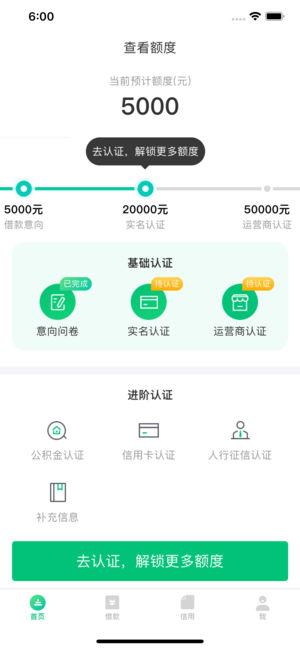 聚沙塔贷款app图1