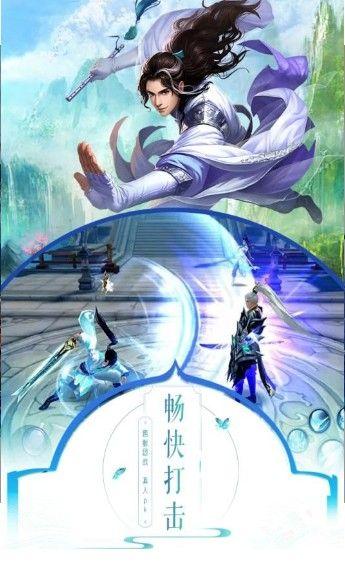 剑侠天命游戏官方最新版下载图片1