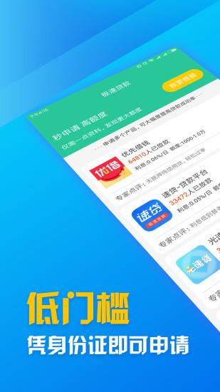 好收成贷款app图3