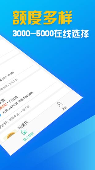 好收成贷款app官方入口图片1