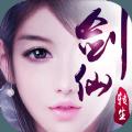 一剑成仙之至尊天下手游官方正式版 v1.0