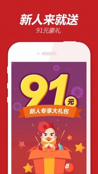 099彩票官网版app图片1