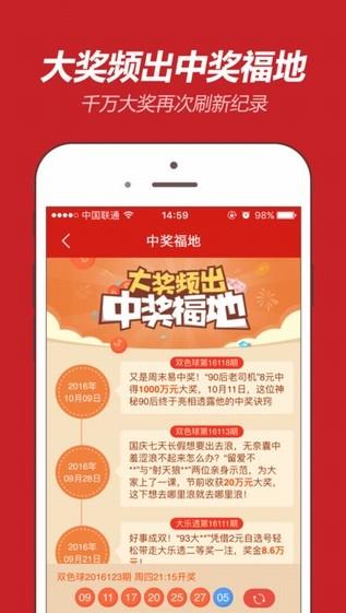099彩票app图1