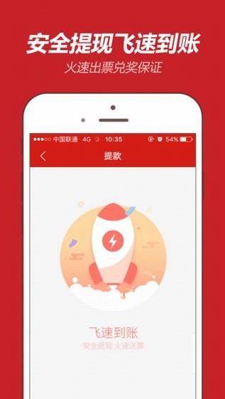 099彩票app图2