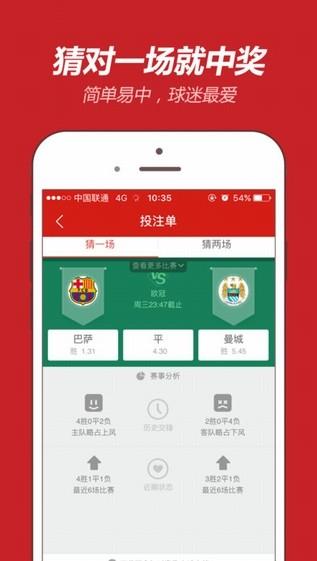 099彩票app图3