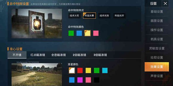 和平精英射击特效有几种 不同射击特效的区别和应用[多图]图片4