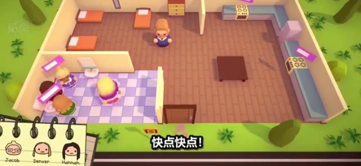 三个小孩子的一天游戏安卓版图片1