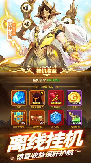 天命幻世录游戏官方下载图片1