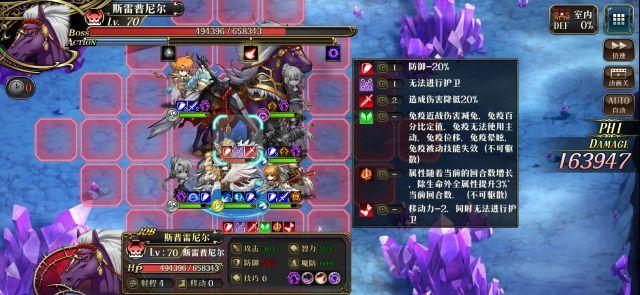 梦幻模拟战手游八脚马怎么打 6月26日世界boss八脚马打法攻略[多图]图片4