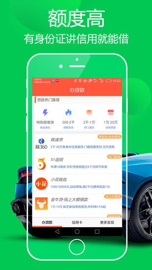 多福贷app官网入口图片1