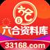 六合资料库33168官网app v1.0
