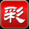 五心彩票app手机版 v1.0
