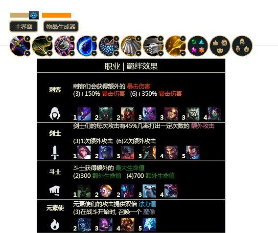 TFT.overlay中文版图1
