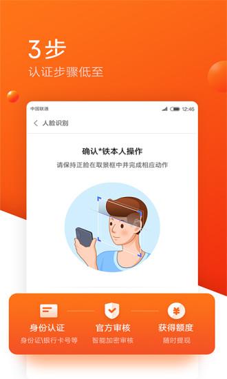 优借记app官方入口图片1