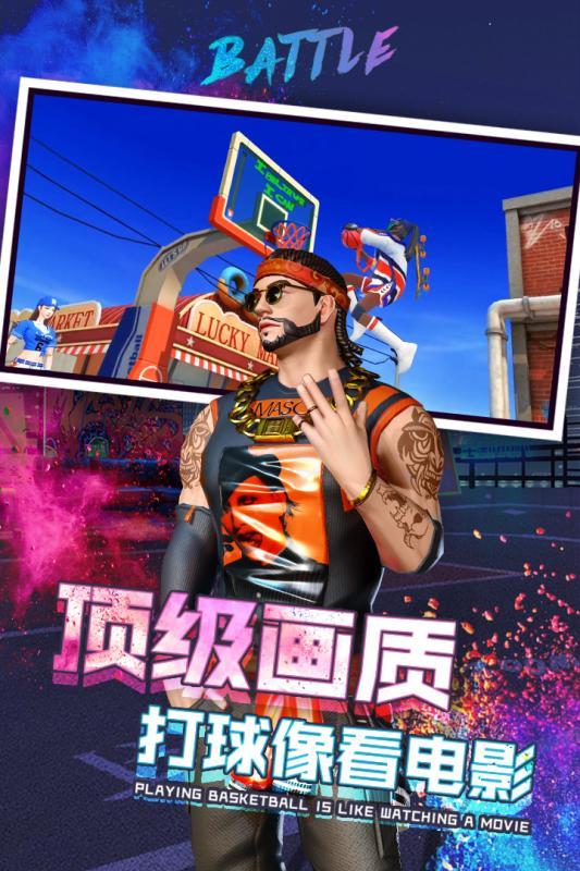 新街头篮球游戏图2