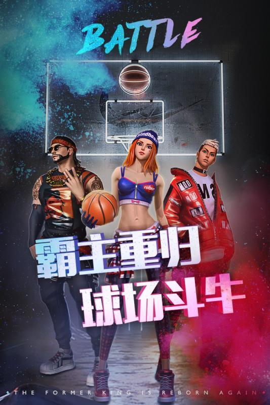 新街头篮球游戏图1